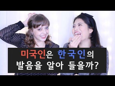 [발음비교 #3] 과연.. 미국인은 한국인의 발음을 알아 들을까? #충격