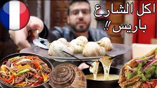 اكل الشوارع في باريس - اكلت حلزون!!🐚 | Latin quarter foods - paris