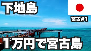下地島ひとり旅。ジェットスターで成田から宮古諸島へ!【宮古諸島#1】