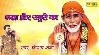 साईं बाबा के हिट भजन : श्रद्धा और सबुरी || केशव शर्मा || Sai Baba Hit Song