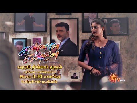 Kannana Kanne - New Serial Promo | From 2nd Nov 2020 @8.30PM | கண்ணான கண்ணே | Sun TV Serial