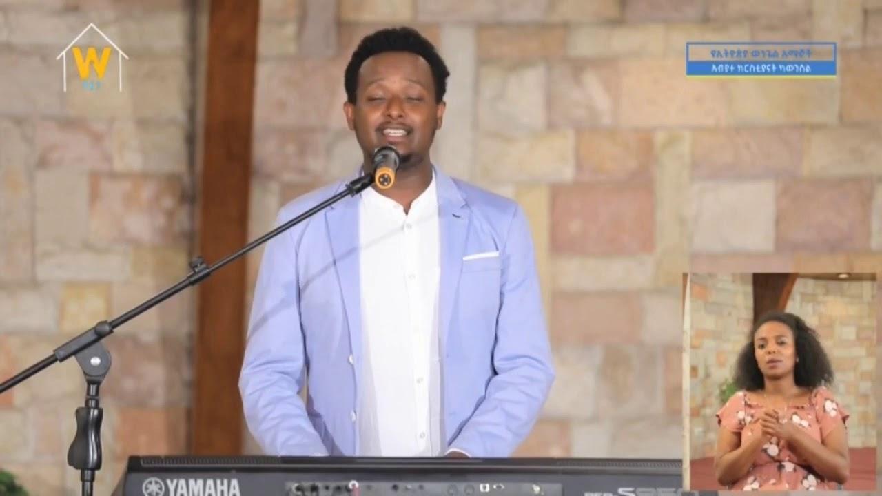 በረከት ተስፋዬ ጊዜ ማይለውጥይ የኔ ጌታ Live Walta TV  (Bereket Tesfaye)