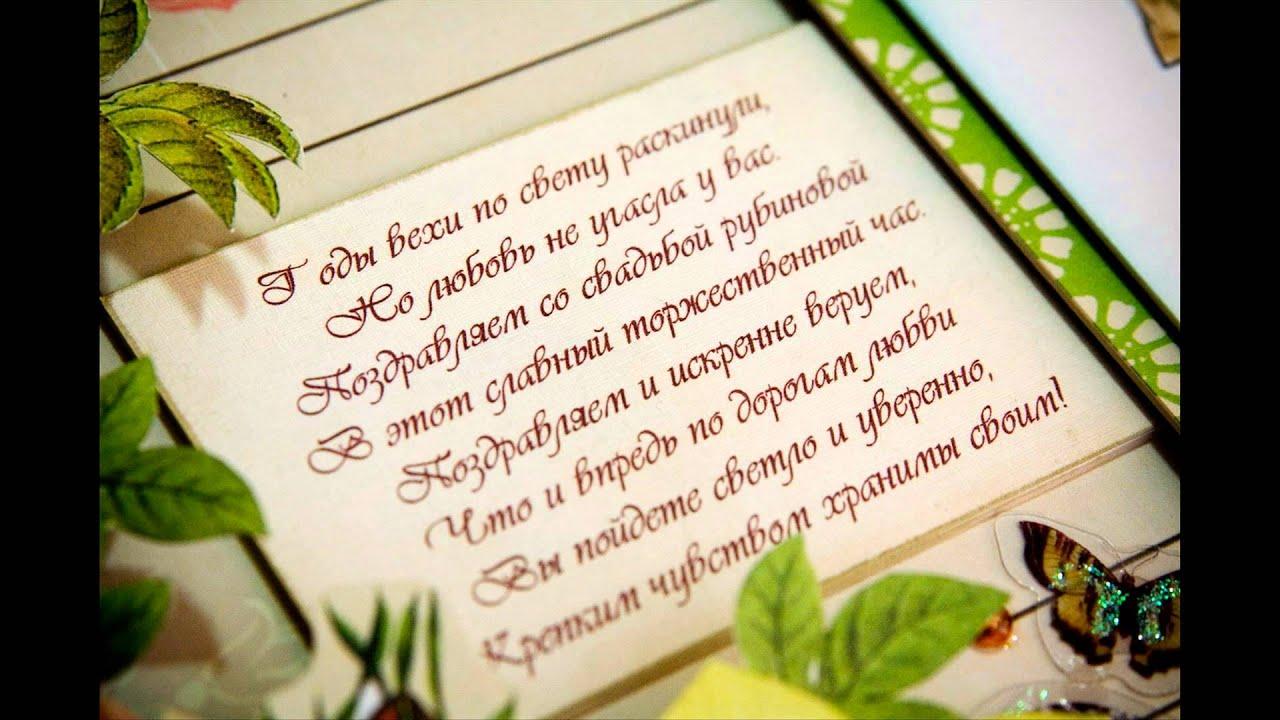 Поздравления бабушке дедушке на 40 лет свадьбы (Рубиновая)