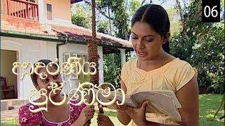Adaraniya Purnima | Episode 06 (ආදරණීය පූර්ණිමා) Thumbnail