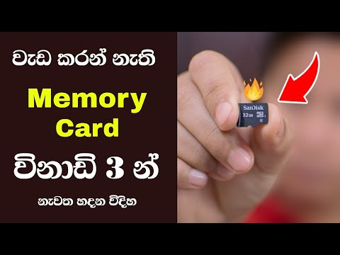 How To Repaire Damage Sd card - Sinhala Nimesh Academy