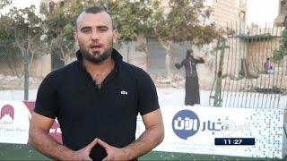 أخبار عربية - الرياضة في إدلب تستمر رغم القصف الممنهج