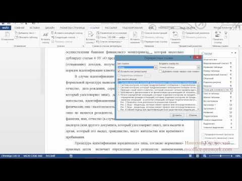 Как обновить перекрестные ссылки в word