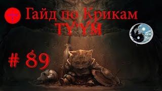 SKYRIM ВСЕ ДРАКОНЬИ КРИКИ (БЕЗ ДОПОЛНЕНИЙ)