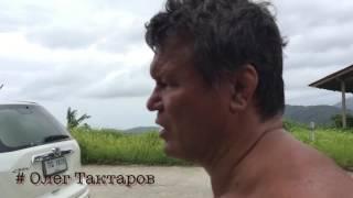 Олег Тактаров- за Вас никто не будет тренироваться.