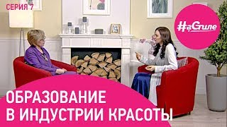 Образование в индустрии красоты - Хасанова Лариса об обучении швейному делу, где и как учат в России