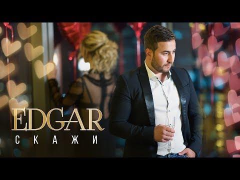 EDGAR - Скажи / 2019