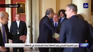 وزير الخارجية الفرنسية يزور الأردن