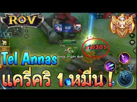 ROV Tel'Annas ผมลงแรงค์คนเดียว แต่ผมไม่ตาย.!!   | SaveTH   #3