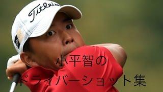 「ゴルフ」スーパープレー集 小平智編 小平智 動画 16