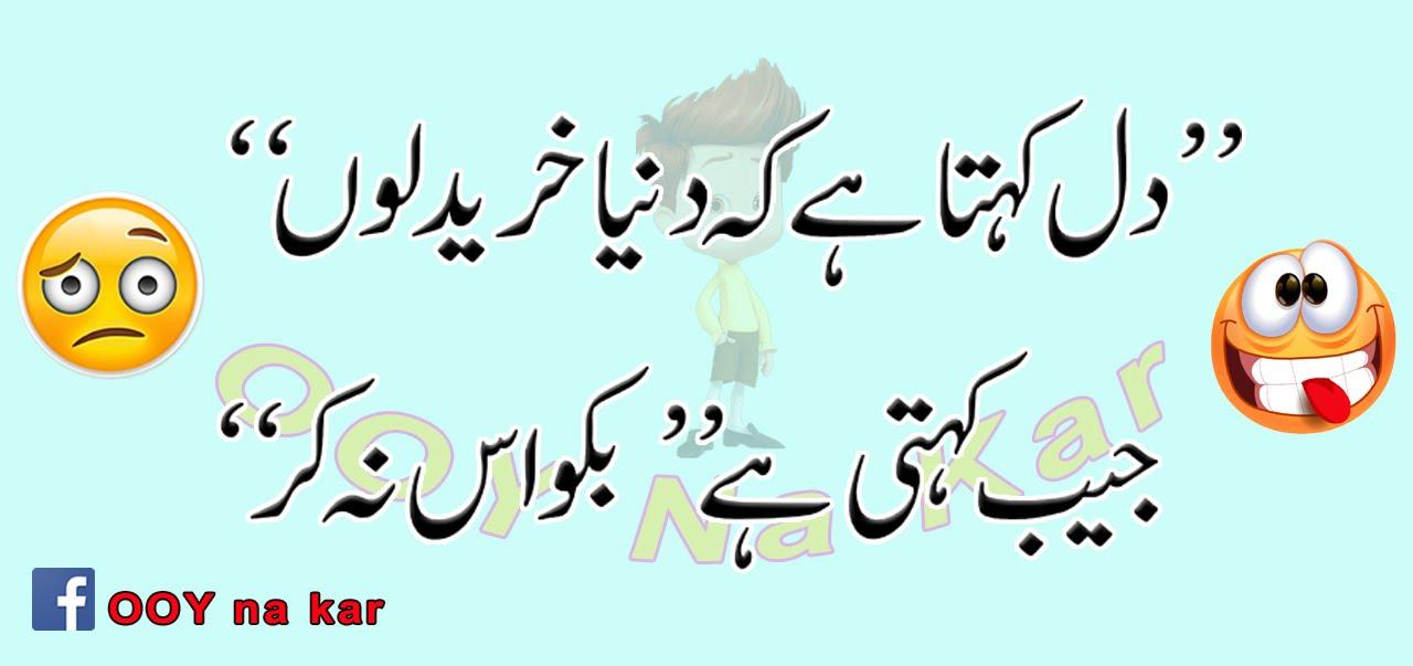 New Top Urdu Funny Jokes Urdu Jokesurdu Funny Best Top Funny Jokes