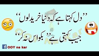 New Top Urdu Funny Jokes 2018,Urdu jokes,Urdu Funny, Best Top Funny Jokes 2018