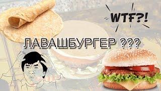 Лавашбургер! WTF???
