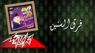 Fark El Seneen - Warda فرق السنين - وردة
