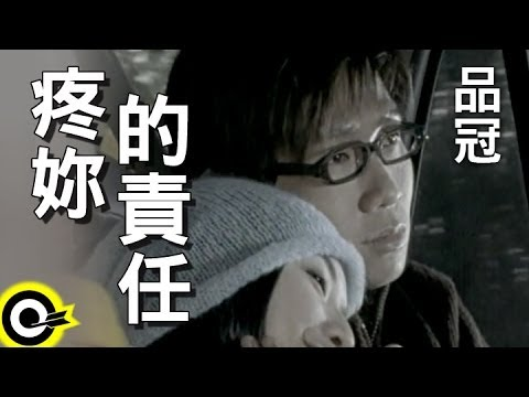 品冠 Victor Wong【疼妳的責任】 Music Video