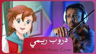 دروب ريمي بالإيقاع الخبيتي | Douroub Rimi music Cover new style | @SadaAlebda