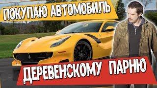 Беру кредит на автомобиль для деревенского парня / машина мечты или понторезка почти академег