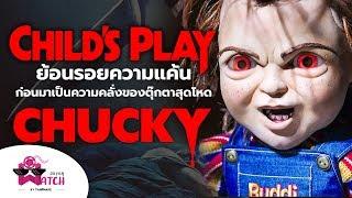 Child\'s Play | ย้อนรอยความแค้นก่อนมาเป็นความคลั่งของตุ๊กตาสุดโหด Chucky