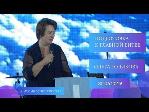 Подготовка к главной битве. Ольга Голикова. 30 июня 2019 года