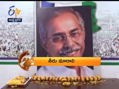 7-30 AM   360   News Headlines   22nd March 2019   ETV Andhra Pradesh