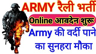 Army Recruitment July 2020 | Indian Army Bharti in 2020 | 2020 Army bharti | army bharti for HR