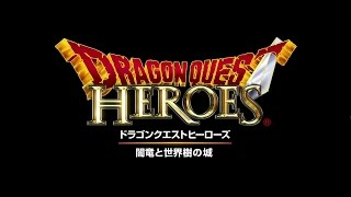 『ドラゴンクエストヒーローズ 闇竜と世界樹の城』プロモーション映像① thumbnail