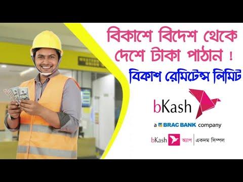 বিদেশ থেকে বিকাশে কিভাবে দেশে টাকা পাঠাবেন ? Bkash Remittance Limit