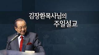 [극동방송] Billy Kim's Messege 김장환 목사 설교_200628