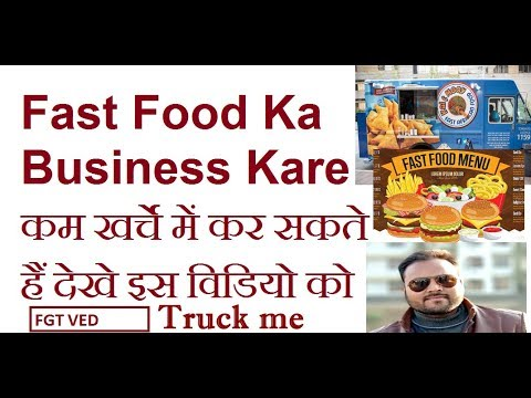 6fe2e8044 Fast food Business | Truk auto me kare FGT VED - YouTube