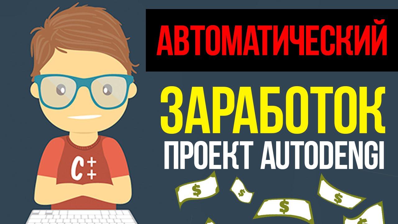[Программа Автомат по Заработку Денег] Программа для автоматического заработка денег - Autodengi