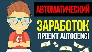Программа для автоматического заработка денег - Autodengi