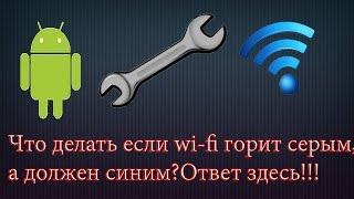 Что делать если wi-fi горит серым а должен синим?(Что делать ? Узнаете в этом видео. Подпишись и поставь лайк) Ссылка на Root explorer:http://igroman-chanel.ucoz.ru/load/programmy/root_explore..., 2015-01-02T12:13:20.000Z)