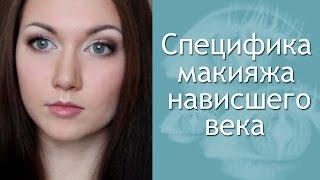 Специфика макияжа нависшего века. Макияж палеткой Atelier T22