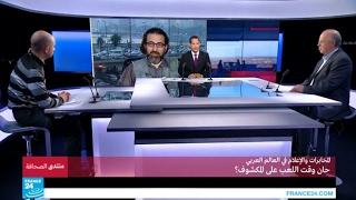 المخابرات والإعلام في العالم العربي.. حان وقت اللعب على المكشوف؟