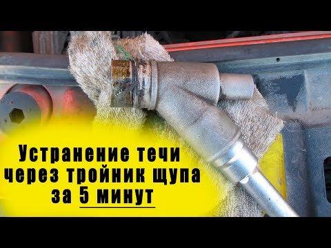Устранение течи  через тройник щупа за 5 минут/ ОКАЗИЯ_1.6
