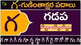 గ గుణింతాక్షర పదాలు   Ga Guninthakshara Padalu   Guninthalu Gininthakshara padalu   Telugu Vanam