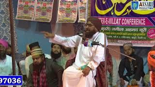 Hazrat Maulana Mukhtar Ahmad Bahedvi    Tameer-e-Millat Conference ll 30/04/2018