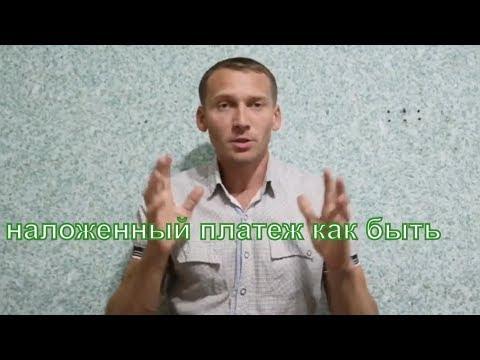 Мошенники почта России наложенный платёж как быть