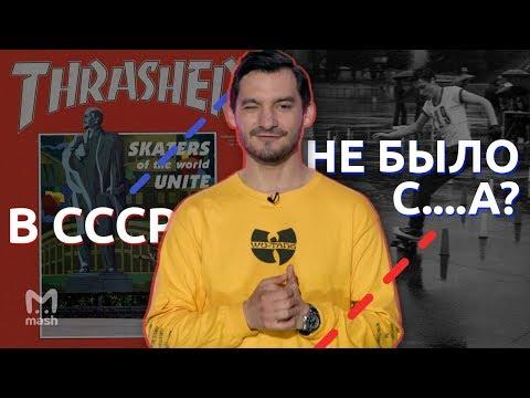 В СССР был скейтбординг? | МЭШ ОБЪЯСНЯЕТ