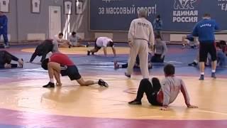 Тренировочные сборы команды России по вольной борьбе.
