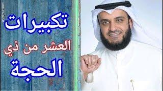 نصف ساعه من تكبيرات العيد .بصوت مشاري راشد العفاسي