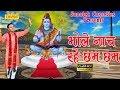 Bhole Nach Rahe Chham Chham  Gopal Sharma  Haryanvi Bhole Baba Song