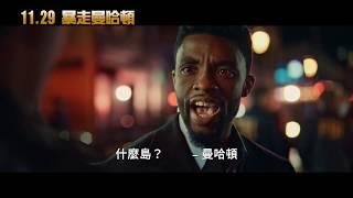 【暴走曼哈頓】21 Bridges 最終版預告 ~ 11/29 插翅難逃