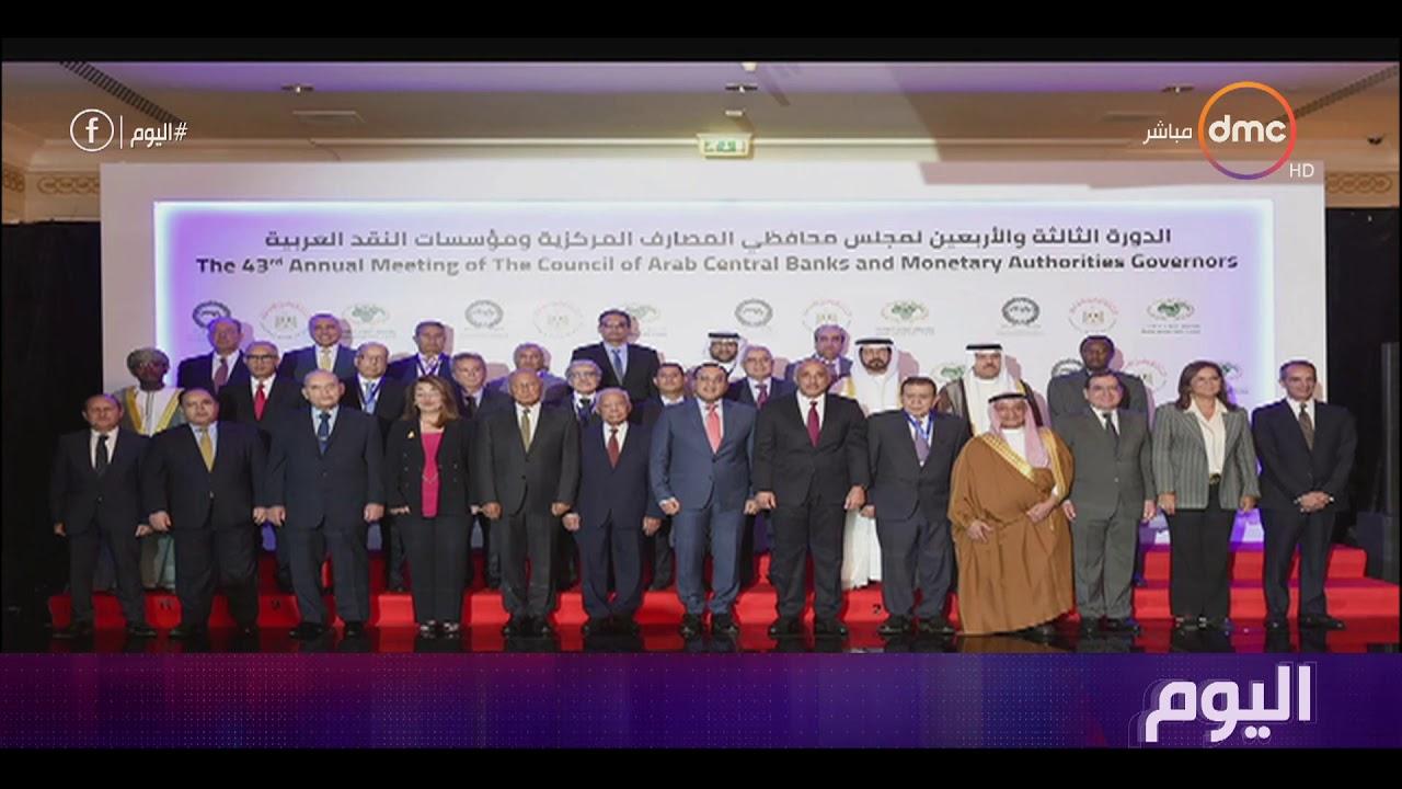 dmc:اليوم - رئيس الوزراء يلقي كلمة في فعاليات مجلس محافظي المصارف المركزية ومؤسسات النقد العربية