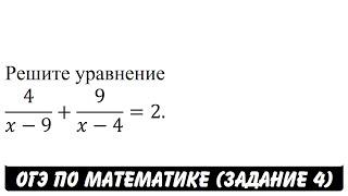 Решите уравнение 4/(x-9)+9/(x-4)=2. | ОГЭ 2017 | ЗАДАНИЕ 4 | ШКОЛА ПИФАГОРА