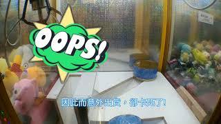 【三爪禪師夾娃娃】曲折離奇的小海螺卡洞清台,差點被警察抓去關。小海螺溜滑梯水溝台保一做一。 #8